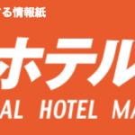 ホテル・旅館経営を応援する情報紙「国際ホテル旅館」で紹介されました