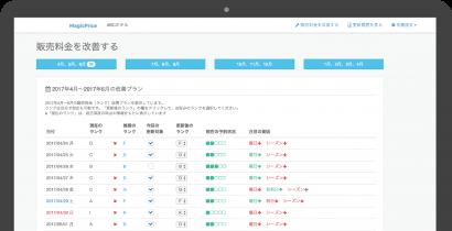 MagicPrice_UI_v06_notePC_上部