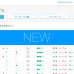 【新バージョン公開】サイトコントローラーを開かなくても料金一括更新可能に