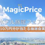 【イベント出展】国際ホテル旅館フェアではMagicPriceブースへ!最高10万円の旅行券が当たる抽選会も