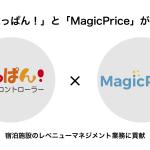 ホテルの料金設定エージェント「MagicPrice」  無料のクラウド型サイトコントローラー「ねっぱん!」と連動