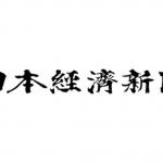 日本経済新聞で「MagicPrice」が紹介されました。
