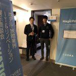 ホテル・旅館業界IT&リノベーション展示商談会@京都に出展しました!