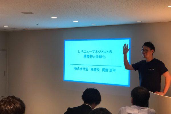 ホテルの収益・価値向上のための 『レベニューマネジメント(収益管理)& レピュテーションマネジメント(クチコミ管理・分析)入門』を開催しました