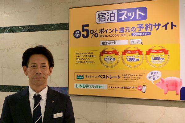 岡山ワシントンホテルプラザ「意思決定が難しい料金設定の判断の軸に」