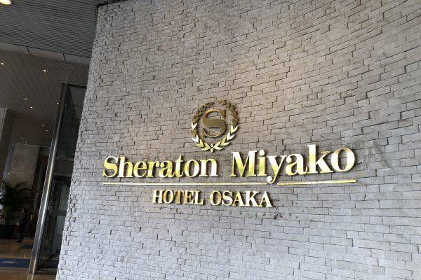 チェーンホテル向け 「効率的な収益改善を実現するためのレベニューマネジメントとは」@大阪を開催しました