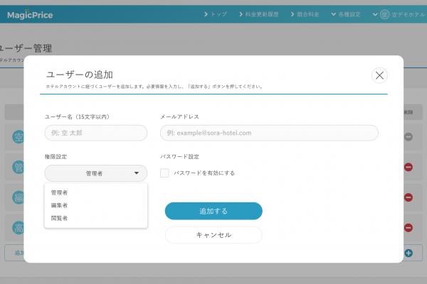 【アップデート】チームでのレベニューマネジメントを支援するユーザー管理機能をリリースしました