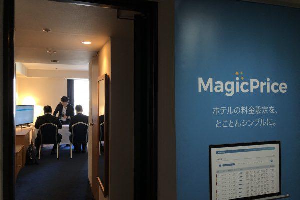 ホテル・旅館業界IT&リノベーション展示商談会@札幌に出展しました!