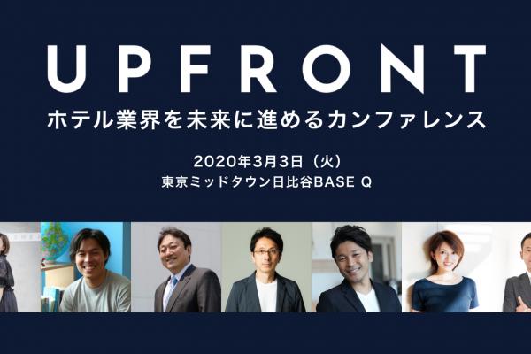 ホテル業界を未来に進めるカンファレンス「UPFRONT 2020」登壇者発表!