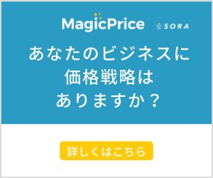 価格戦略サービス「MagicPrice」