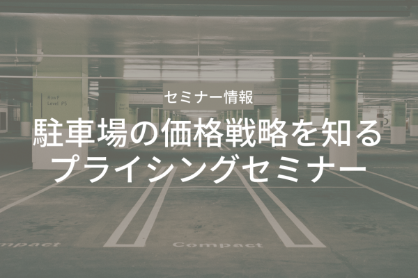 【プライシングセミナー】駐車場の価格戦略を知る
